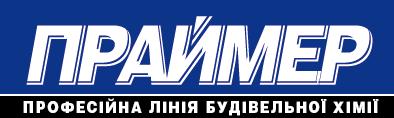 Строительный магазин ПРАЙМЕР — профессиональная линия строительной химии